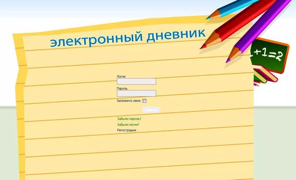 Госуслуги: электронный дневник школьника